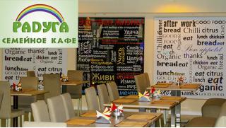 Все меню кухни и напитки со скидкой 50% в ресторане «Радуга»! А также скидка 50% на проведение банкетов до 10-ти человек!