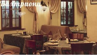 Мясо и не только! Скидка 50% на все меню и напитки, а также на проведение банкетов в изысканном ресторане «Бахтриони»!