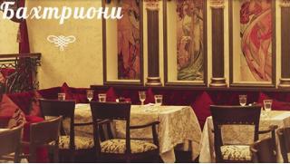 Скидка 50% на все меню и напитки, а также на проведение банкетов в изысканном ресторане грузинской кухни «Бахтриони»!