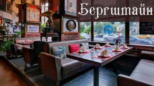 Все блюда и напитки в ресторане «Бергштайн» со скидкой 50%! Горячие блюда, закуски, салаты, гарниры, десерты, разливное!