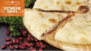 Привезите пироги! Осетинские пироги и пицца со скидкой 70%! Выбирай на свой вкус: мясо с грибами, мясо с сыром, с курицей