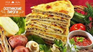 Осетинские пироги и пицца со скидкой 70%! Выбирай на свой вкус: мясо с грибами, мясо с сыром, с курицей и сыром и не только