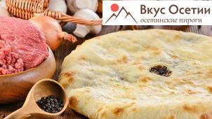 Осетинские пироги и пицца с бесплатной доставкой от пекарни «Вкус Осетии»! Бонус: дополнительный пирог или пицца в подарок!