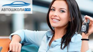 Скидка 98% на обучение вождению автомобиля в «Автошколе государственного управления и транспорта при ГАИ»!