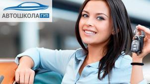Обучение вождению в «Автошколе государственного управления и транспорта»! Полный курс теории, от 44 до 56 часов практики!