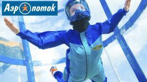 Полет в аэротрубе с инструктажем и экипировкой от компании «Аэропоток»! 2,3, 5 или 7 минут на выбор! Пари как птица!