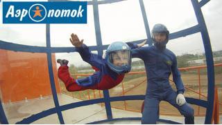 Аэротруба! Полет в аэротрубе с инструктажем и экипировкой от компании «Аэропоток»! 2 минуты крутого полета!