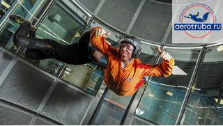 Полет в аэротрубе в крытом аэродинамическом комплексе «Свободный полет» со скидкой 51%! В любой день недели!
