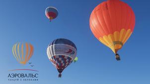 Вальс в воздухе! Полет на воздушном шаре для одного, двоих или четверых от компании «Аэровальс»! Скидка 60%!
