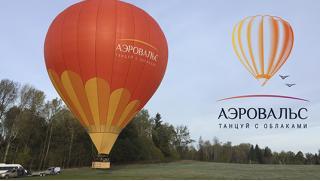 Полет на шаре! Полет на воздушном шаре для одного, двоих или четверых от компании «Аэровальс»! Скидка 60%!