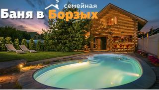 Отдых для двоих или компании в «Бане в Борзых»! Бассейн под открытым небом, площадка с мангалом и не только! Скидка 50%!