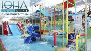 Аквапарк! Целый день в аквапарке Аква-Юна серфинг, горки, водопады, гейзеры, бильярд, сауна, джакузи для взрослых и детей
