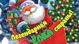 Ёлка на ВДНХ! Билет для взрослого или ребенка на новогоднюю ёлку «Морозко» на ВДНХ! Подарки, фотосессия и многое другое!