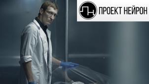 Участие в квесте «Секретные материалы» от компании «Проект Нейрон» со скидкой 50%! В будни, выходные и праздники!