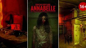 Участие в квесте «Проклятие Аннабель» для компании до 5 человек в любой день недели от студии «Фабрика безумия»! Скидка 85%!