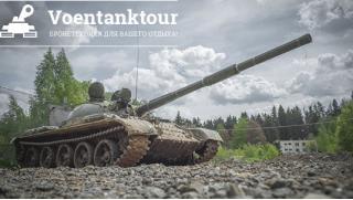 Купон на участие в «танковом биатлоне» на военных машинах БМП-1 и БТР-80 для одного или двоих от компании «Воентанктур»!