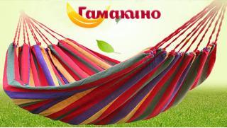 Сверхпрочные белорусские гамаки! Гамак «Мексиканка» от интернет-магазина «Гамакино»! Скидка 69%!