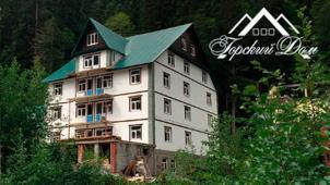 Домбай! Отдых для двоих в номере «Стандарт» в гостинице «Горский дом» со скидкой 58%!
