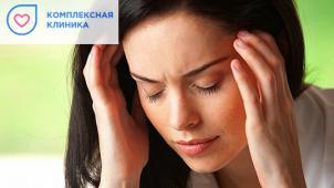 Болит голова? Консультативно-аппаратное обследование по выявлению причин головных болей со сканированием сосудов