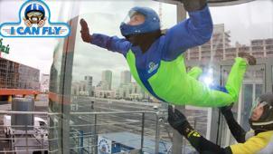 Полет в аэротрубе по купону для одного со скидкой 50% от аэродинамического комплекса открытого типа I can fly!