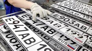 Изготовление дубликатов государственных регистрационных знаков по 17-ти адресам в Москве и МО! Очень быстро!