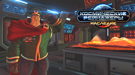 «Космические рейнджеры: Наследие» – бесплатная игра для iOS
