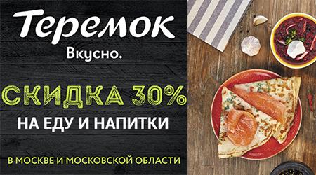 «Теремок» — настоящие русские блюда по европейским стандартам
